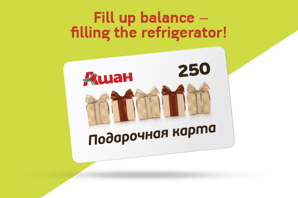 While you refill the balance, you fill your fridge!